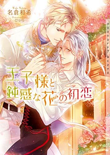 王子様と鈍感な花の初恋【イラストあり】 (ショコラ文庫)