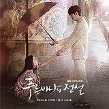 青い海の伝説OST(2CD)(SBSドラマスペシャル)