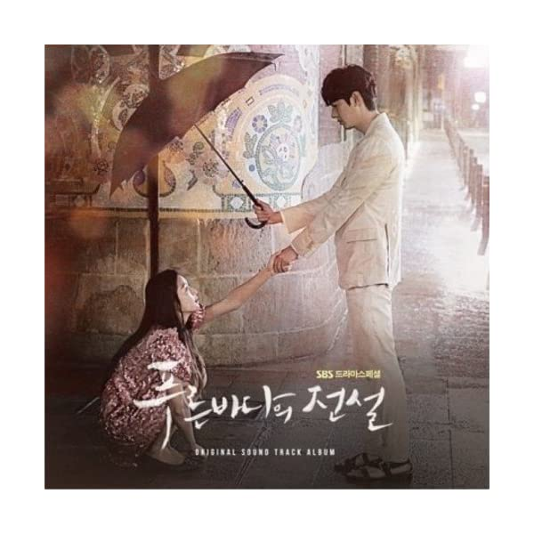 青い海の伝説OST(2CD)(SBSドラマスペシャル)の商品画像