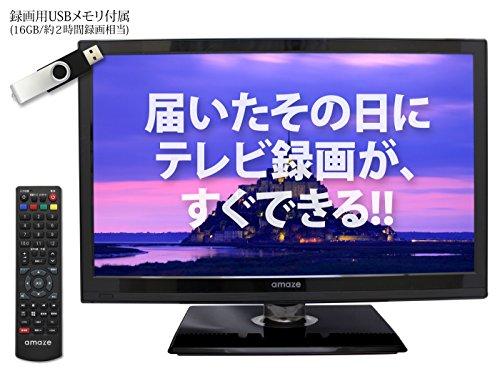 【届いたその日にテレビ録画が、すぐできる!!】19V型地上デジタルハイビジョン液晶テレビ/USBメモリ16GBつき!!