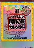 開運(年間開運暦付) 2016年 カレンダー 壁掛け