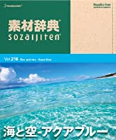 素材辞典 Vol.216 海と空~アクアブルー編