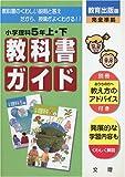 小学教科書ガイド 教育出版版 理科 5年