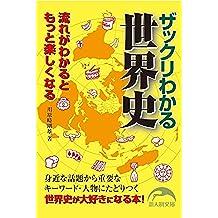 ザックリわかる世界史 (新人物文庫)