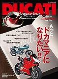 DUCATI Magazine(ドゥカティーマガジン) Vol.77 2015年11月号[雑誌]