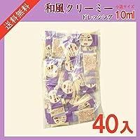 和風クリーミードレッシング (10ml×40袋)