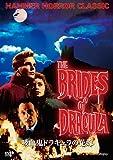 吸血鬼ドラキュラの花嫁