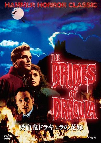 吸血鬼ドラキュラの花嫁(1960)