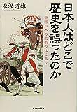 日本人はどこで歴史を誤ったのか―帝国日本の悲劇のはじまり (光人社NF文庫)