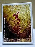 NHK大河ドラマ 篤姫 完全版 全編セット (1話~50話 8DISC)[並行輸入品] 音声:日本語 / 字幕:中国語 [DVD][Import]