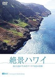 シンフォレストDVD 絶景ハワイ ~海と大地が生み出すハワイ4島の奇跡~ Amazing Views of the Four Main Islands of Hawaii