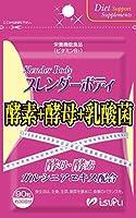 生酵素サプリ スレンダーボディ ダイエットサプリメント 乳酸菌 日本製 90粒