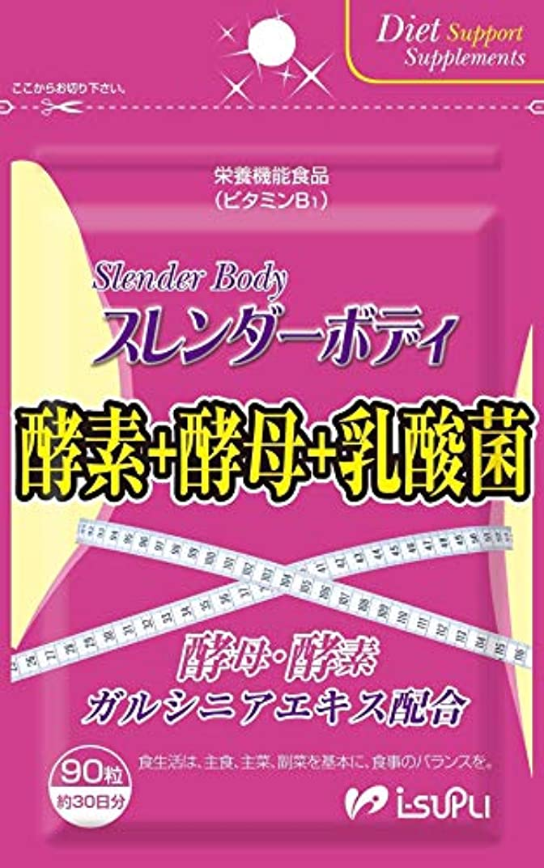 熱心なフラフープ製油所生酵素サプリ スレンダーボディ ダイエットサプリメント 乳酸菌 日本製 90粒