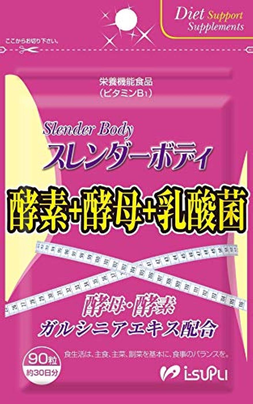 コンパクト賠償空生酵素サプリ スレンダーボディ ダイエットサプリメント 乳酸菌 日本製 90粒