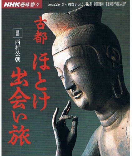 古都ほとけ出会い旅 (NHK趣味悠々)の詳細を見る