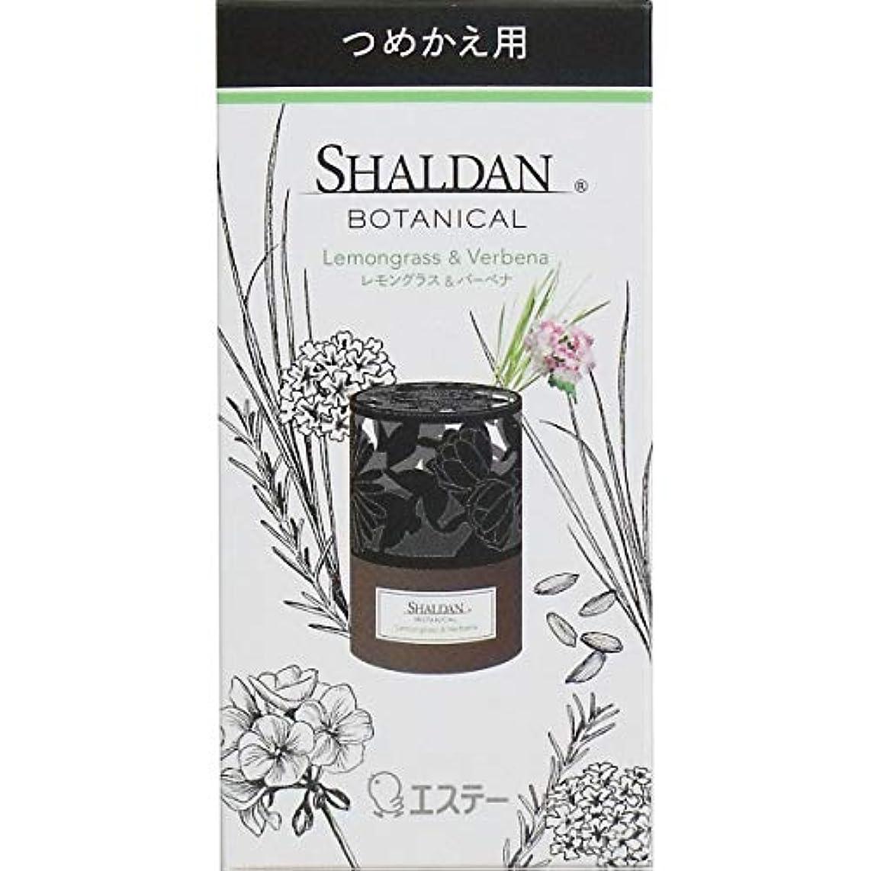 枝カフェ敬の念シャルダンボタニカル レモングラス&バーベナ 詰替用 25mL×10個セット
