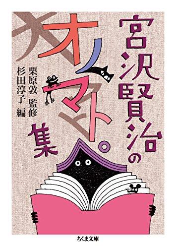 宮沢賢治のオノマトペ集 (ちくま文庫)