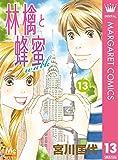 林檎と蜂蜜walk 13 (マーガレットコミックスDIGITAL)