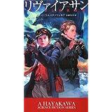 リヴァイアサン クジラと蒸気機関 (新☆ハヤカワ・SF・シリーズ)