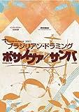 ブラジリアン・ドラミング ボサノバ/サンバ [DVD]