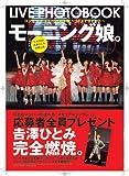 モーニング娘。コンサートツアー2007春~SEXY8ビート~ (TOKYO NEWS MOOK)