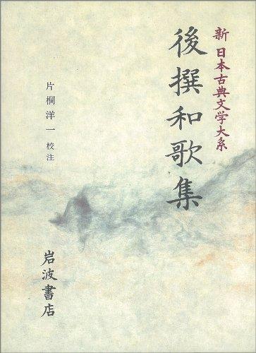 後撰和歌集 (新 日本古典文学大系)の詳細を見る