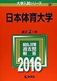 日本体育大学 (2016年版大学入試シリーズ)