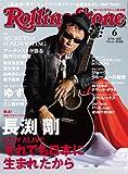 Rolling Stone (ローリング・ストーン) 日本版 2012年 06月号 [雑誌] 画像