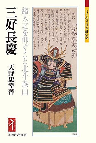 三好長慶:諸人之を仰ぐこと北斗泰山 (ミネルヴァ日本評伝選)の詳細を見る
