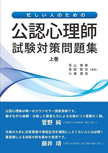 忙しい人のための公認心理師試験対策問題集 (上巻)