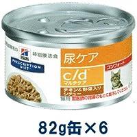 ヒルズ 猫用 尿ケア 【c/d】 マルチケア コンフォート チキン&野菜入りシチュー 82g缶×6