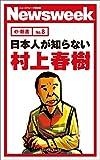 日本人が知らない村上春樹(ニューズウィーク日本版e-新書No.8) 画像