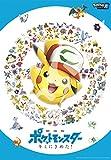 500ピース ジグソーパズル 劇場版ポケットモンスター キミにきめた!  ラージピース(51x73.5cm)