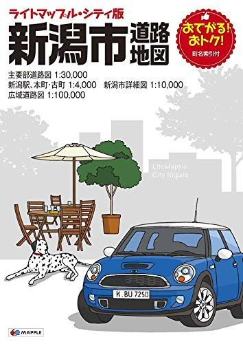 ライトマップル シティ版 新潟市 道路地図 (ドライブ 地図 | マップル)