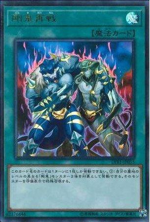 【シングルカード】LVB1)剛鬼再戦/魔法/ウルトラ/LVB1-JP015
