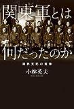 関東軍とは何だったのか 満洲支配の実像 (中経出版)