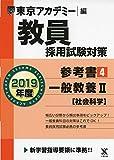 教員採用試験対策参考書 4 一般教養II(社会科学) 2019年度版 オープンセサミシリーズ (東京アカデミー編)