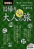 首都圏発 日帰り 大人の小さな旅 vol.2 (旅行ガイド) -