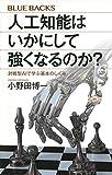 人工知能はいかにして強くなるのか? 対戦型AIで学ぶ基本のしくみ (ブルーバックス)
