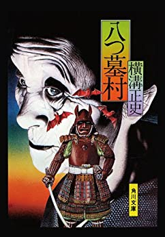 金田一耕助ファイル1 八つ墓村 (角川文庫)