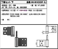 丁番セット 下(HHWH-03DR) [G1]ラフォレスタゴールド×勝手:右勝手(画像)