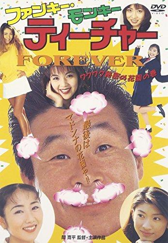 ファンキー・モンキー・ティーチャー FOREVER [DVD]