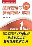 2015年改定レベル表対応 品質管理の演習問題と解説(手法編) QC検定試験1級対応