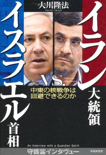 イラン大統領vs.イスラエル首相の詳細を見る