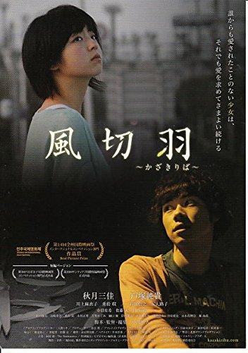 houti679 邦画映画チラシ[ 風切羽」秋月三佳、 戸塚純貴
