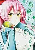 結崎さんはなげる! 5 (ヤングジャンプコミックス)