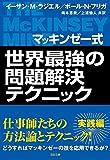 マッキンゼー式 世界最強の問題解決テクニック (ソフトバンク文庫)