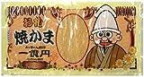 よっちゃん お札焼かま箱入 1枚×10袋