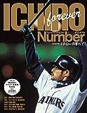 Number PLUS 「永久保存版 イチローのすべて」 (Sports Graphic Number PLUS(スポーツ・グラフィック ナンバープラス)) 画像