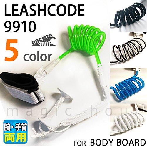 ボディボード リーシュコード 絡まないコイルタイプ リーシュ/ COSMIC SURF(コスミックサーフ) MCS-69910B/ ボディーボード リーシュ 腕 & 手首両用 コード BLUE Free size